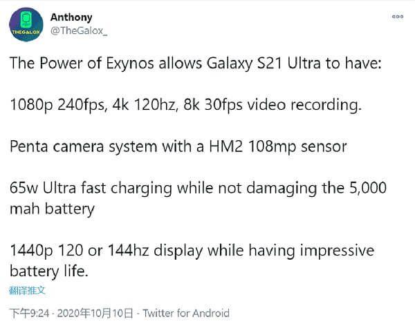 Galaxy S21 Ultra sẽ có tới 5 camera sau, màn hình 144Hz, pin 5000mAh và sạc nhanh 65W?