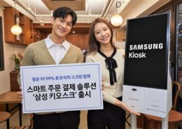 Samsung giới thiệu ki-ốt tự phục vụ ở Hàn Quốc để chống dịch Covid-19